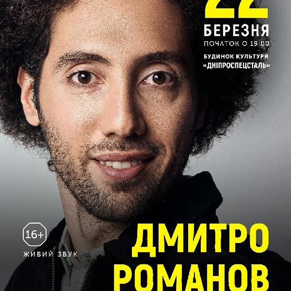 """Дмитро Романов """"Нове та краще""""_ Запоріжжя"""