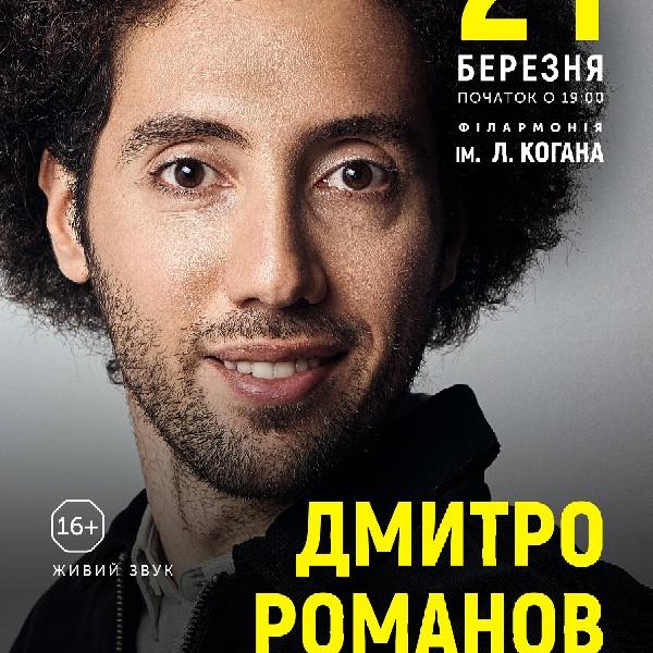 Дмитро Романов (Дніпро)