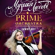 Симфо-шоу Prime Orchestra. Музыка любви