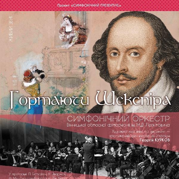 Гортаючи Шекспіра