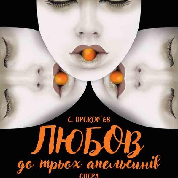 Любов до трьох апельсинів