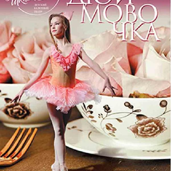 Казка-балет Дюймовочка