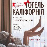 Отель Калифорния. Харьковский Театр Для Взрослых