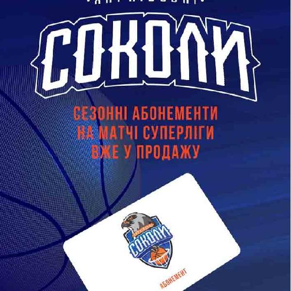 Сезонні абонементи на матчі БК «Харківські Соколи»