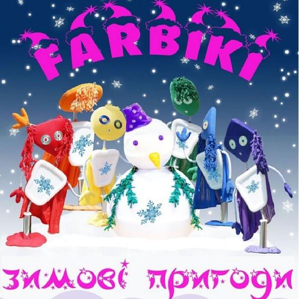 Фарбики
