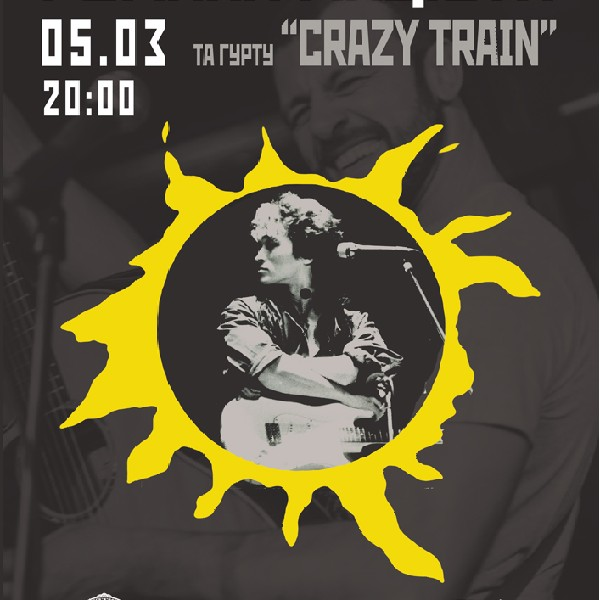 Триб'ют гурту «КИНО» від Романа Мацюти та гурту «Crazy Train»