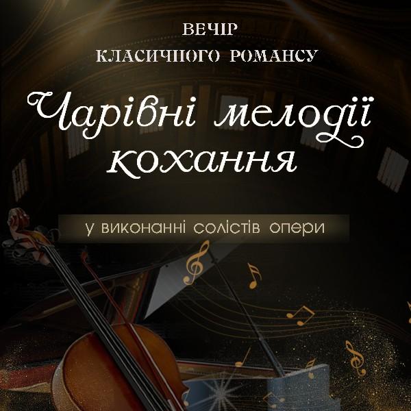 Вечір класичного романсу у виконанні солістів опери