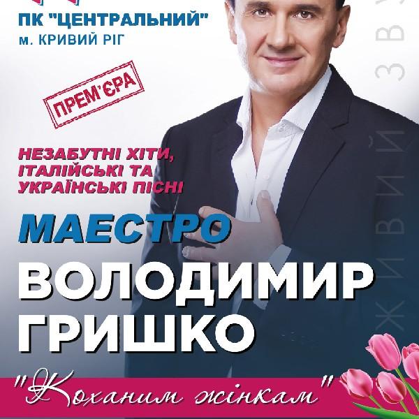 Маестро Володимир Гришко «Коханим Жінкам»