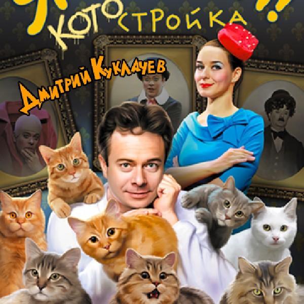 Театр кошек Куклачева - Я клоун Дмитрий Куклачев