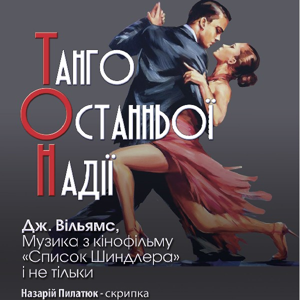 Танго останньої надії