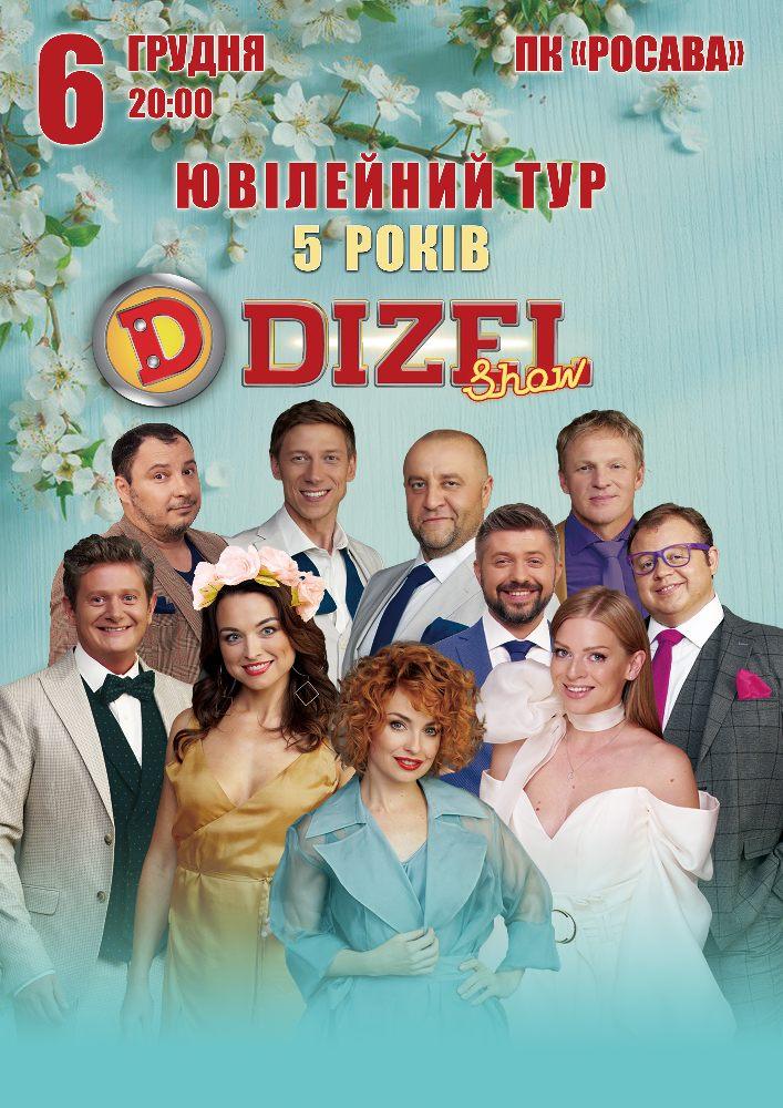 Купить билет на Дизель Шоу. Ювілейний Тур «5 років» в ПК «Росава» Центральный зал