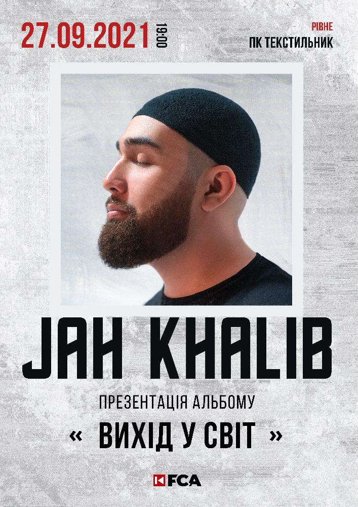 Купить билет на JAH KHALIB в МБК «Текстильник» Центральный зал