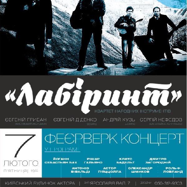Квартет «Лабіринт»: феєрверк-концерт