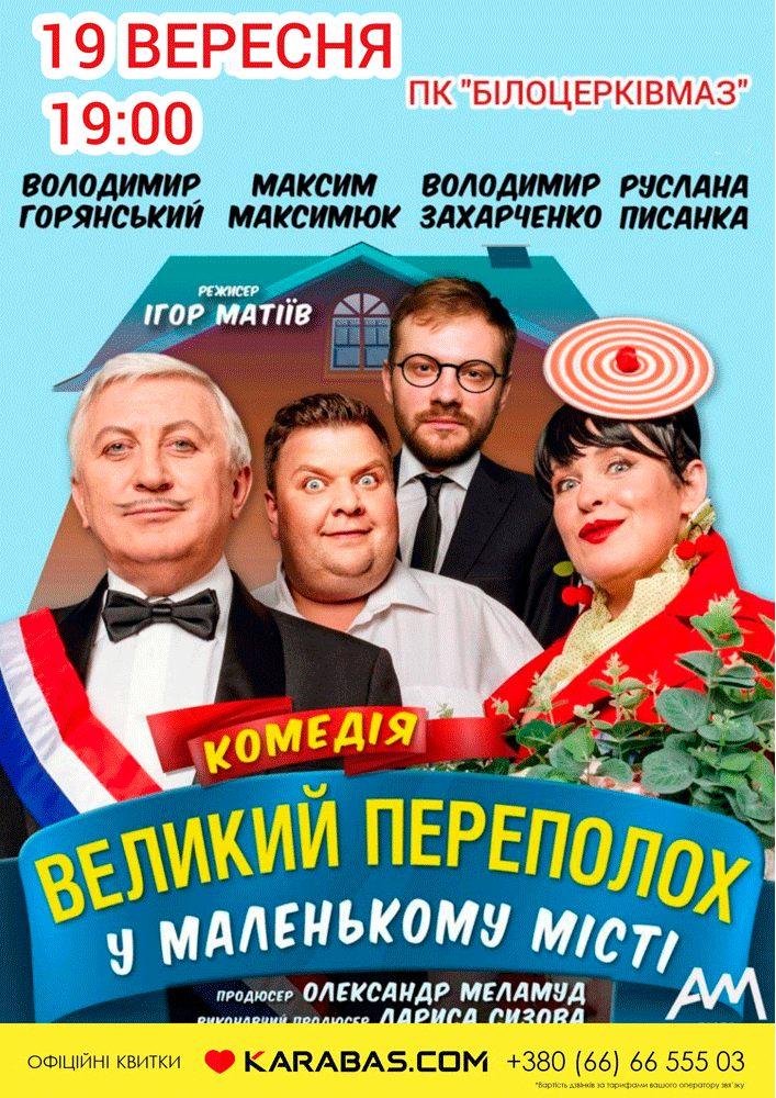 Купить билет на Большой переполох в маленьком городе в Палац культури «Білоцерківмаз» Новий