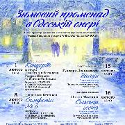 """""""Зимовий променад"""" Концерт із творів Бетховена, Штрауса та Брамса"""