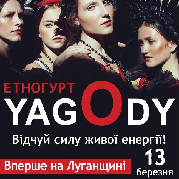 Концерт етногурту «Yagody»