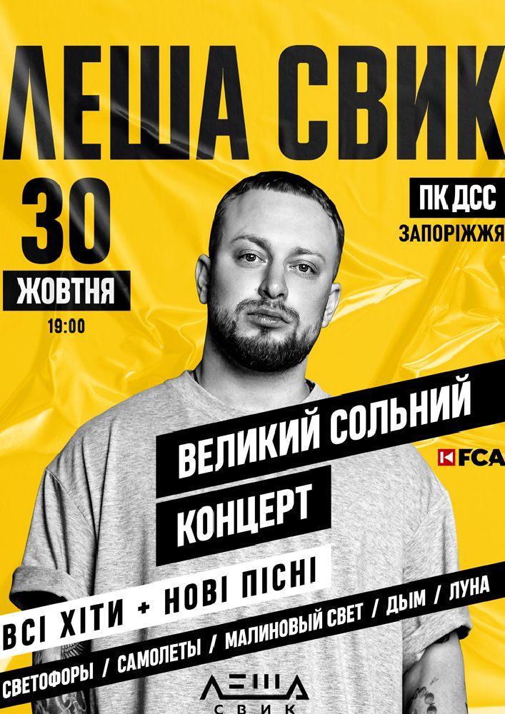 Купить билет на Леша Свик в ДК «Днепроспецсталь» Зал 2012