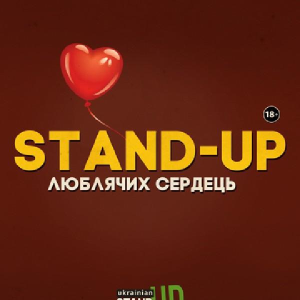 Stand-Up люблячих сердець!