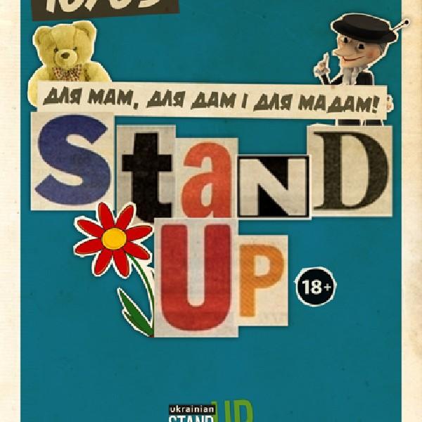 Stand-Up: для мам, для дам і для мадам!