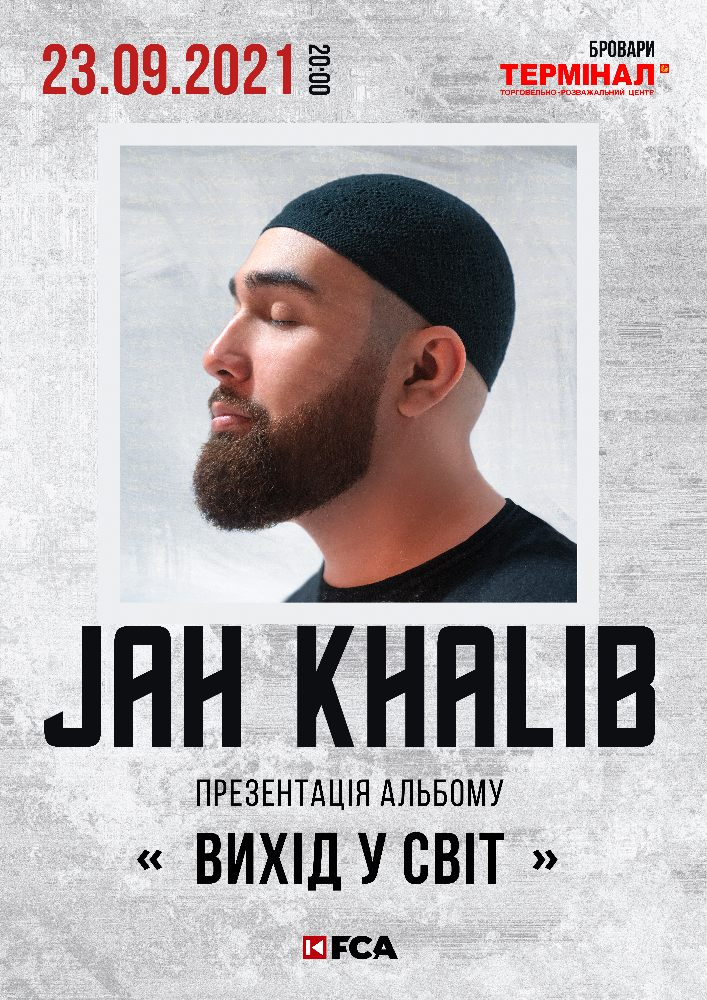 Купить билет на JAH KHALIB в ТРЦ «Терминал» Концерт-хол