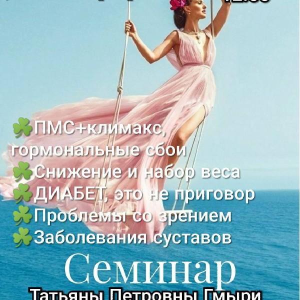 Семинар Татьяны Петровны Гмыри