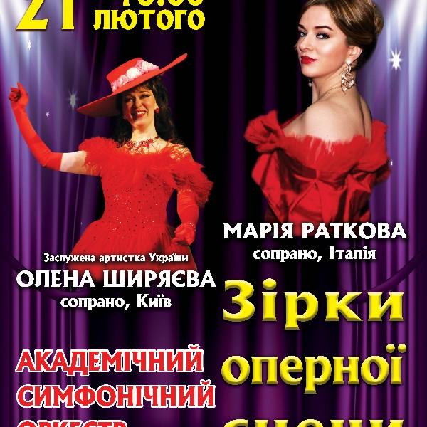 «Зірки оперної сцени». Концерт АСО