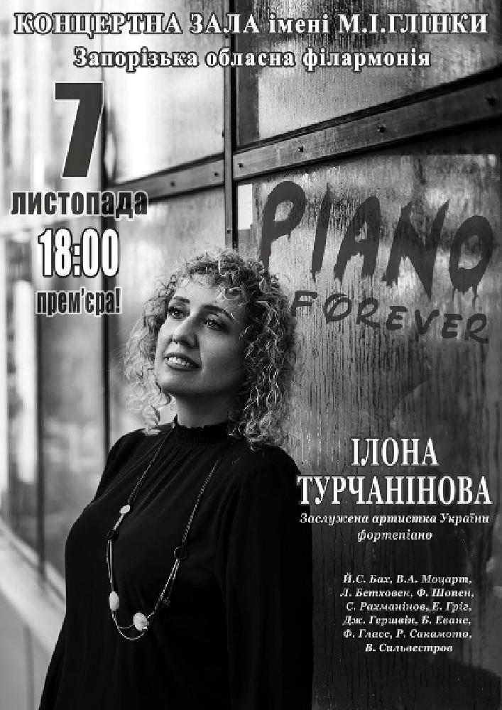 Купить билет на «PIANO forever». Концерт фортепіанної музики в Концертный зал им. Глинки Центральный зал