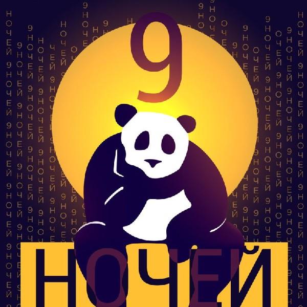 Премьера! 9 Ночей (Киевский театр «Тысячелетие»)
