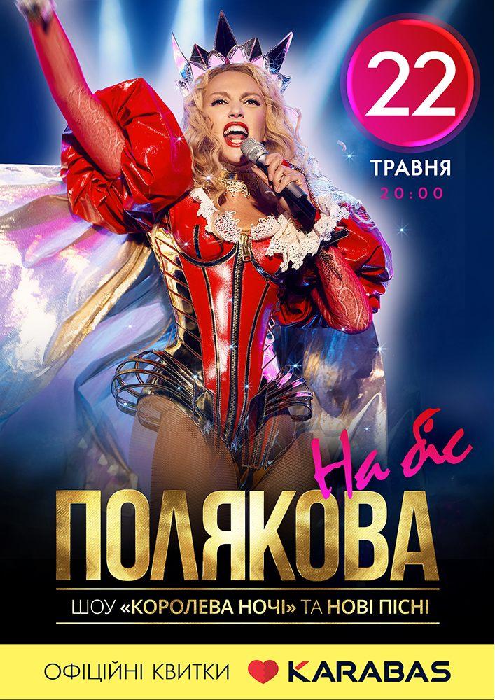 Купить билет на Оля Полякова Королева ночі в Стадион Трудовые резервы Новый зал