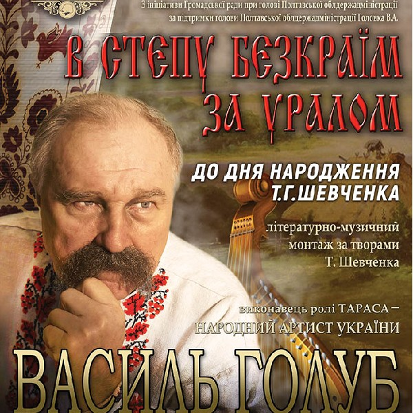 Моновистава «В степу безкраїм за Уралом»