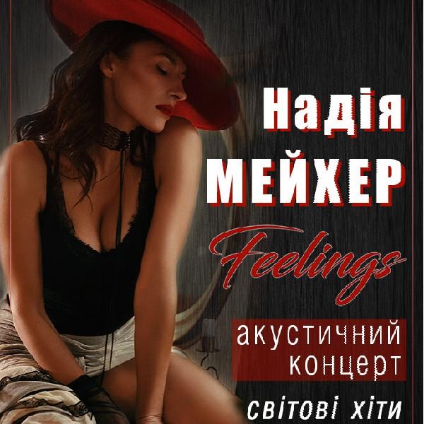 Надія Мейхер. Акустичний концерт «Feelings»