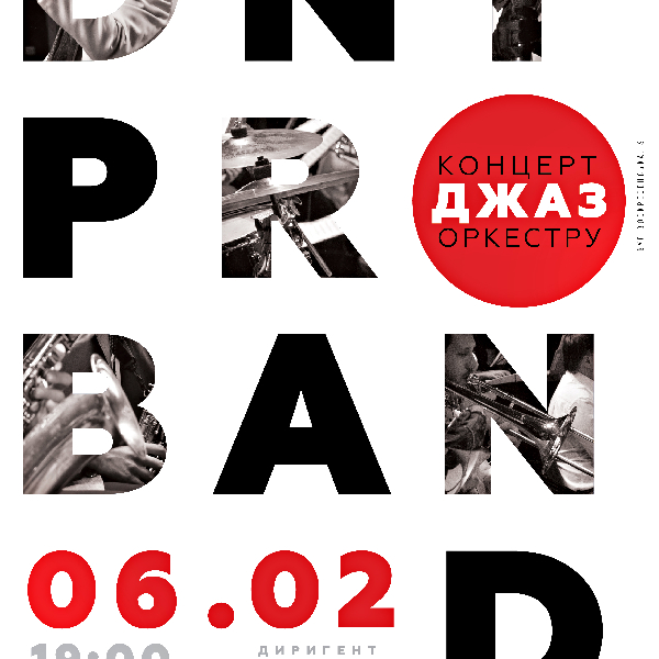 Джаз концерт Дніпро бенд
