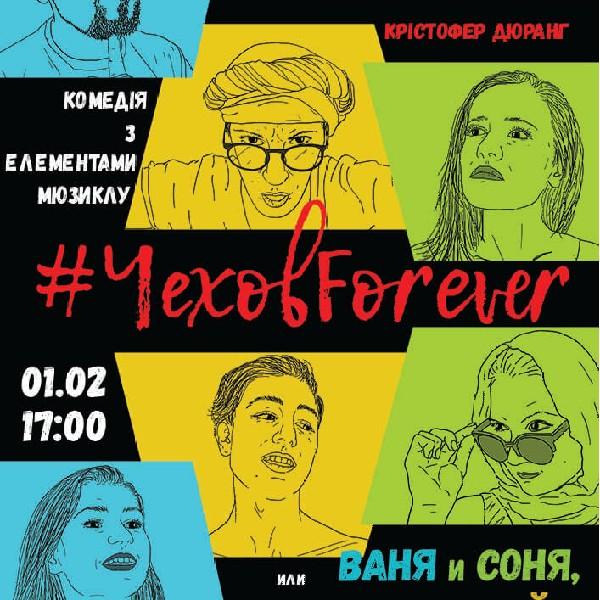 #ЧеховForever или Ваня и Соня, и Маша, и Спайк