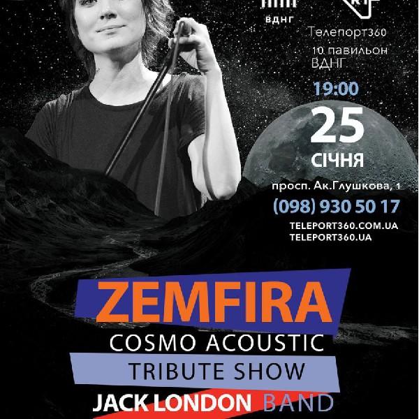 Tribute show «Zemfira cosmo acoustic» Телепорт 360,10 Павильон