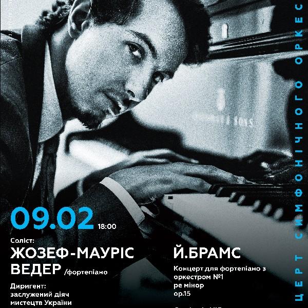 Симфонічний концерт Й.Брамс