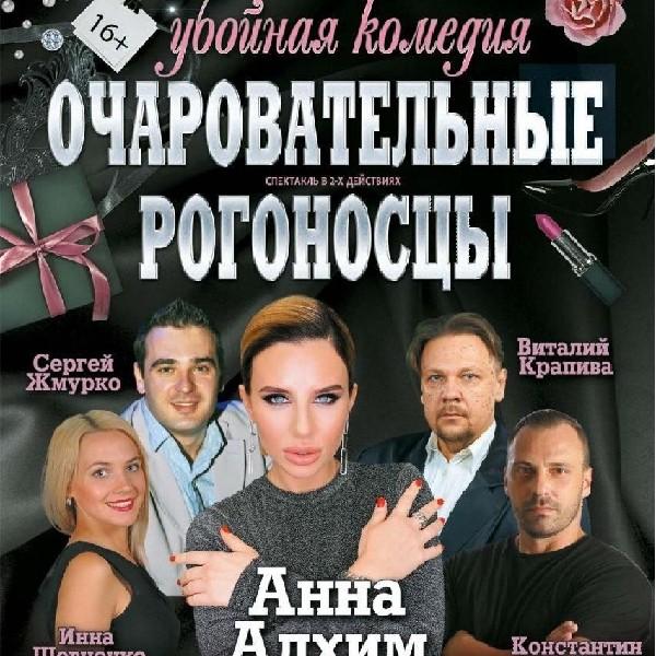 """""""ОЧАРОВАТЕЛЬНЫЕ РОГОНОСЦЫ"""" спектакль"""