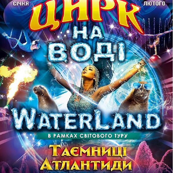 Цирк на воді Waterland Таємниці Атлантиди