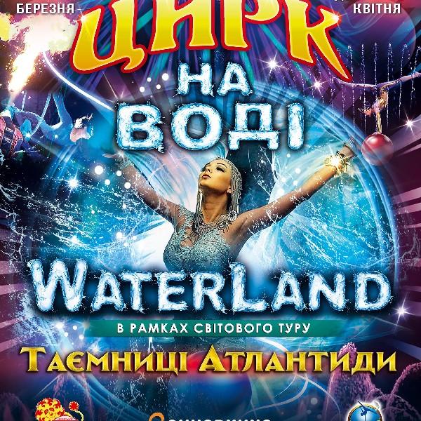 Цирк на воді Waterland. Таємниці Атлантиди