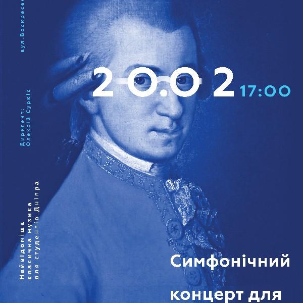 Симфонічний концерт для студентів