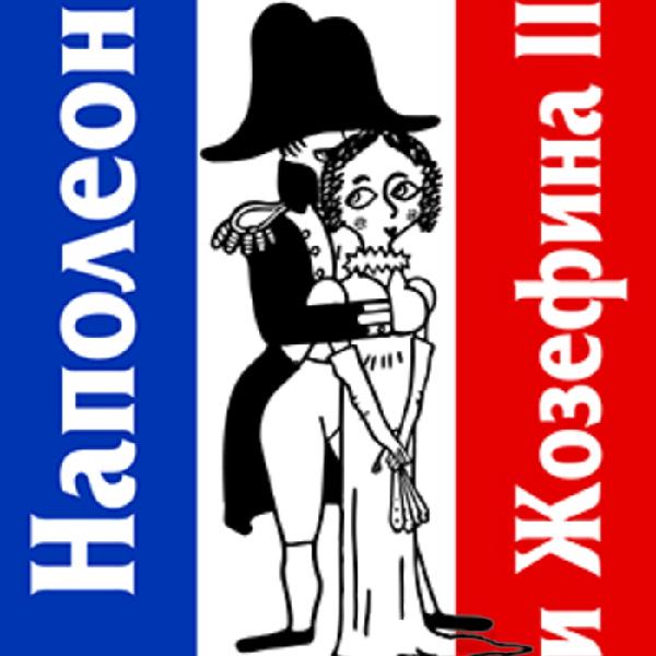 Наполеон и Жозефина ІІ (ООАРДТ)