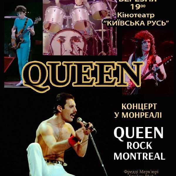Queen в Монреале