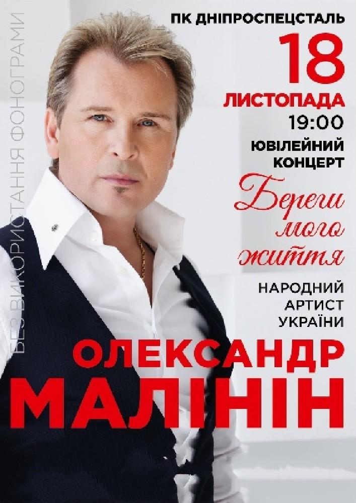Купить билет на Олександр Малінін. Ювілейний концерт в ДК «Днепроспецсталь» Зал 2012