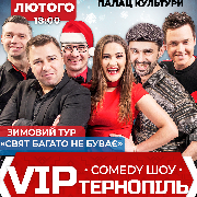 Comedy шоу VIP Тернопіль