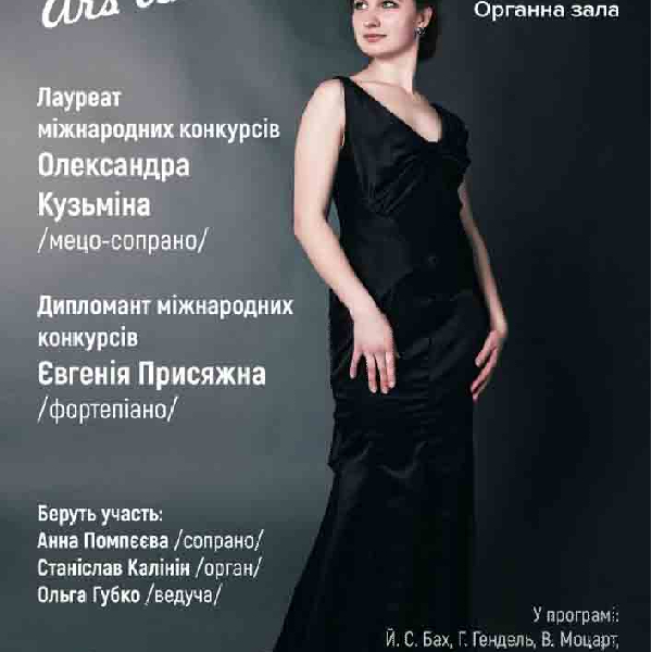 Присвята жінці — Ars Amandi
