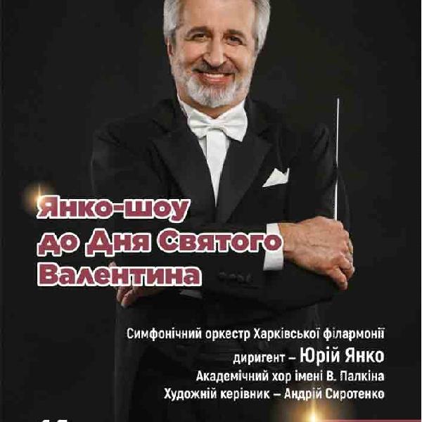 Симфонічне Янко-шоу до дня Святого Валентина