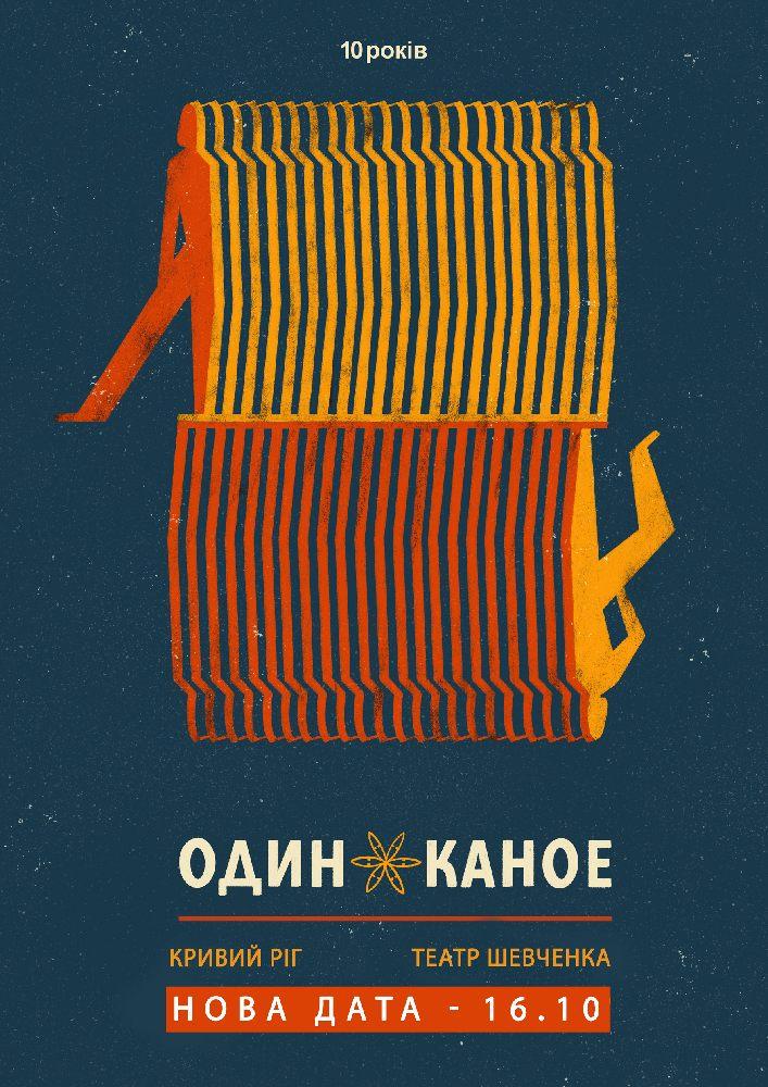 Купить билет на Один в каное в Театр им. Т.Г. Шевченко Центральный зал