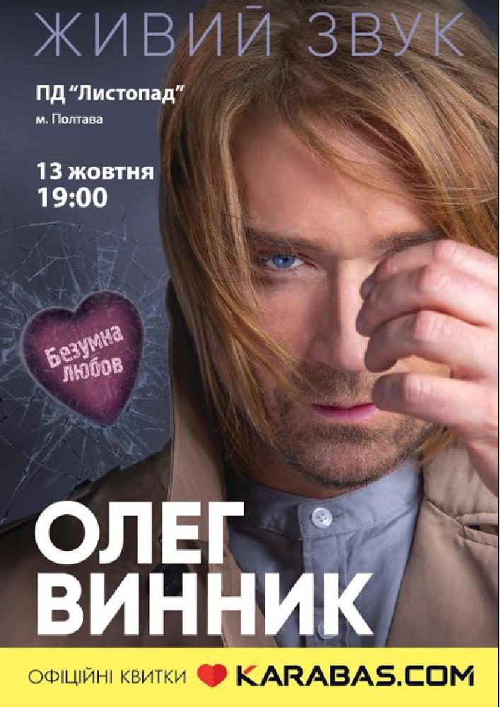 Купить билет на Олег Винник в «Листопад» Конвертированный зал
