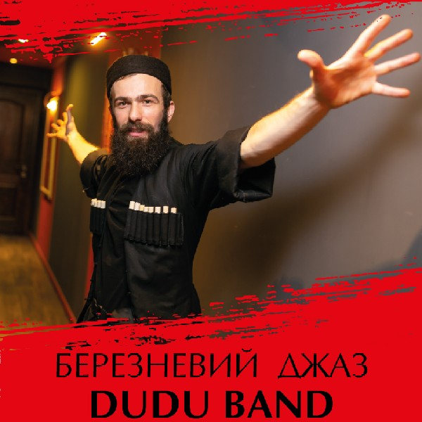 Мартовский джаз от Dudu Band