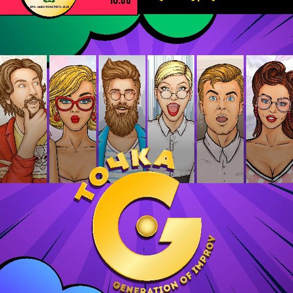 Шоу комедійної імпровізаціі «Точка G»