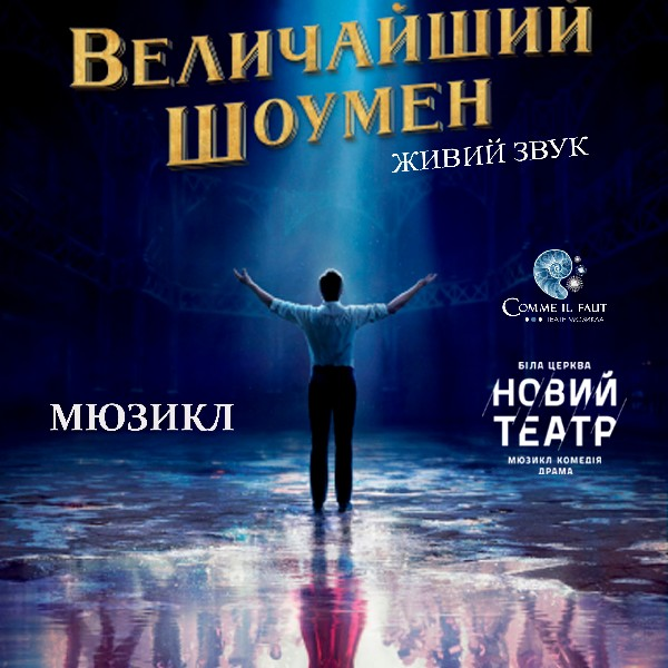 Мюзикл «Найвеличніший Шоумен»